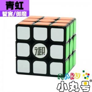 御魔 - 3x3x3 - 青虹三階