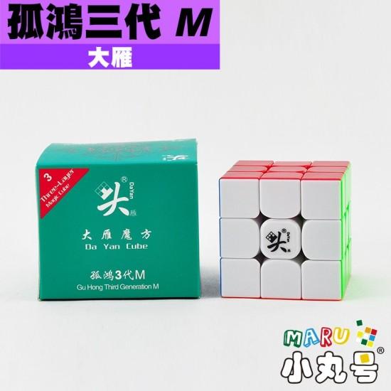 大雁 - 3x3x3 - 孤鴻三代 M 原廠改磁版