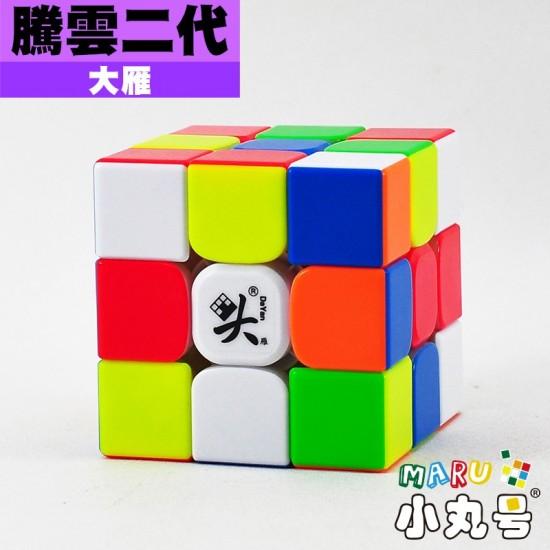大雁 - 3x3x3 - 騰雲二代 M 原廠改磁版