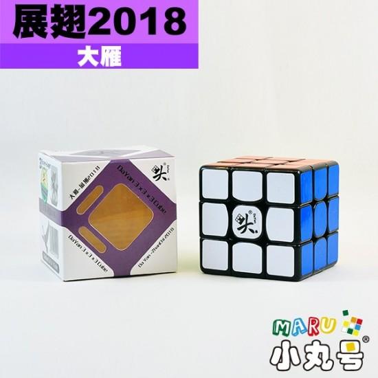 大雁 - 3x3x3 - 展翅2018