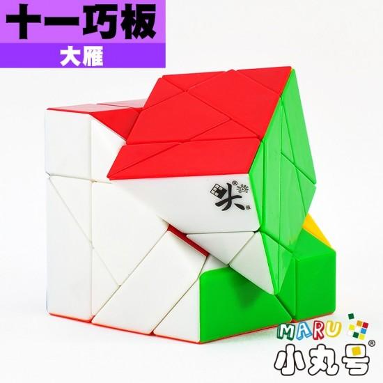 大雁 - 異形方塊 - 十一巧板方塊