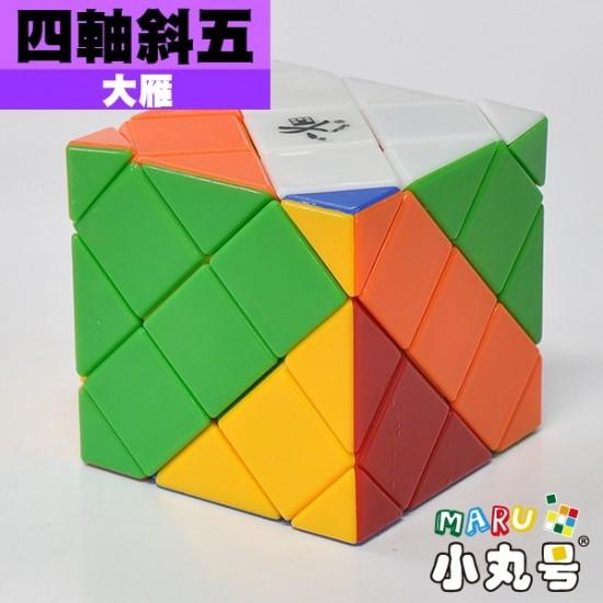 大雁 - 異形方塊 - 四軸斜五