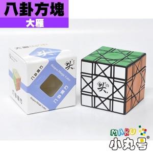 大雁 - 異形方塊 - 八卦方塊