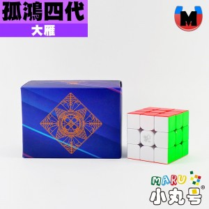 大雁 - 3x3x3 - 孤鴻四代 M