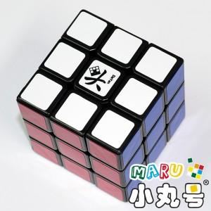 大雁 - 3x3x3 - 輪迴