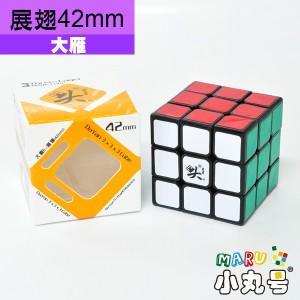 大雁 - 3x3x3 - 迷你展翅 - 42mm
