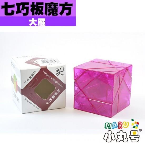 大雁 - 異形方塊 - 七巧板方塊