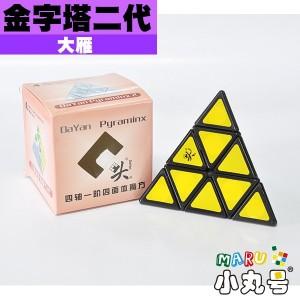 大雁 - Pyraminx(金字塔) - 二代
