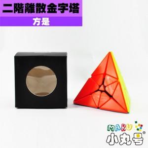 方是 - 異形方塊 - 二階離散金字塔 2x2x2 Discrete Pyraminx