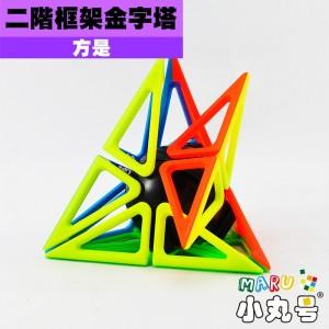 方是 - 異形方塊 - 二階框架金字塔 2x2x2 Frame Pyraminx