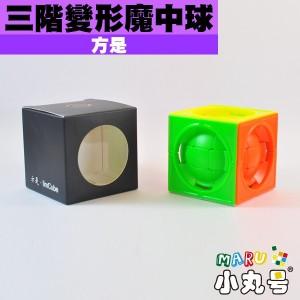 方是 - 三階變形魔中球 Deformed 3x3 Centrosphere