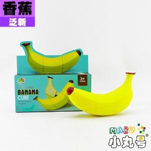 泛新 - 異形 - 水果系列 - 香蕉
