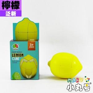 泛新 - 異形 - 水果系列 - 檸檬