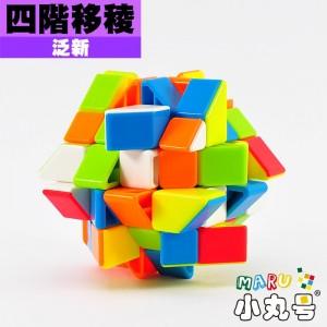 泛新 - 異形 - 四階移棱 4x4 Fisher cube