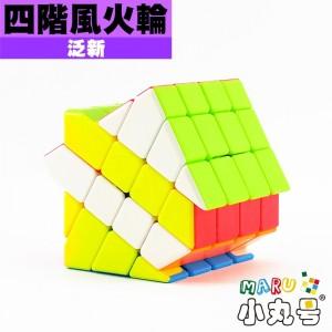 泛新 - 異形 - 四階風火輪 4x4 windmill cube