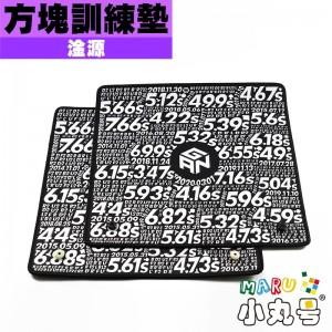 淦源 - 週邊 - 魔方訓練墊 (30cmX30cm)
