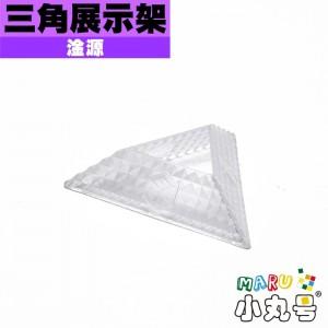 淦源 - 週邊 -三角展示架