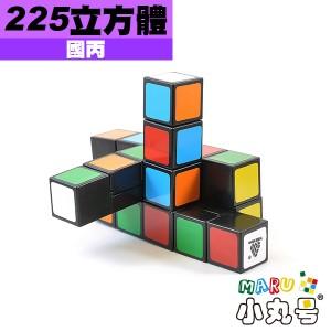 國丙 - 2x2x5 - Cuboid 條子方塊