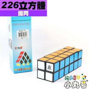 國丙 - 2x2x6 - Cuboid 條子方塊