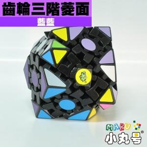 藍藍 - 異形方塊 - 齒輪三階菱面 - 簡易版