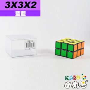 藍藍 - 3x3x2 - 碟型方塊