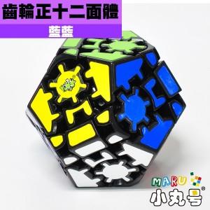 藍藍 - 異形方塊 - 三階齒輪正十二面體MEGAMINX - 黑色