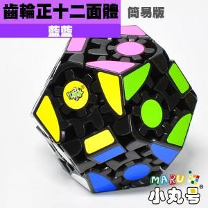 藍藍 - 異形方塊 - 三階齒輪正十二面體MEGAMINX -簡易版 - 黑色