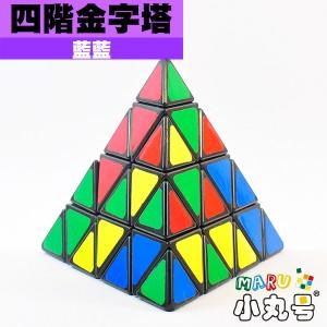 藍藍 - Pyraminx(金字塔) - Master Pyraminx 四階金字塔