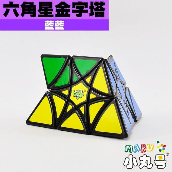 藍藍 - 異形方塊 - 六角星金字塔 Star Pyraminx