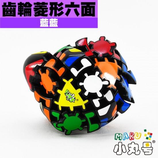 藍藍 - 異形方塊 - 齒輪菱形六面 Gear Rhombohedron