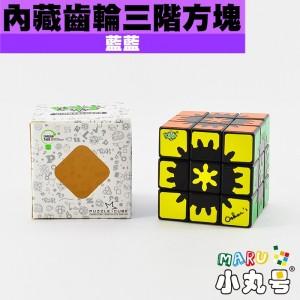 藍藍 - 異形方塊 - 內藏齒輪三階 Geary Cube