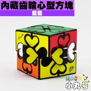 藍藍 - 異形方塊 - 內藏齒輪心型方塊 Valentine Gear Cube
