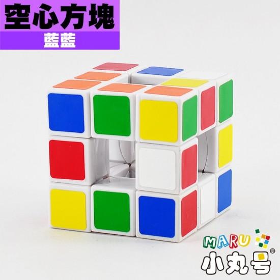 藍藍 - 異形方塊 - 空心方塊 Void Cube