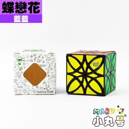 藍藍 - 異形方塊 - 蝶戀花 Butterflower Cube