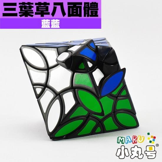 藍藍 - 異形方塊 - 三葉草八面體 Clover Octahedron