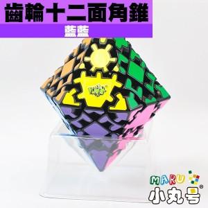 藍藍 - 異形方塊 - 齒輪12面錐 Gear 3x3 Hexagonal Dipyramid