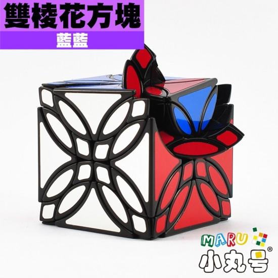 藍藍 - 異形方塊 - 雙棱花方塊 Master Clover Cube