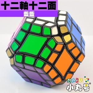 藍藍 - 異形方塊 - 十二軸十二面 12-Axis Dodecahedron