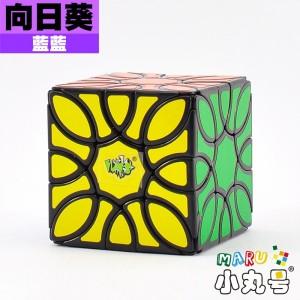 藍藍 - 異形方塊 - 向日葵方塊 Sunflower Cube