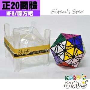 MF8 - 異形方塊 - Eitan's Star(正20面體)