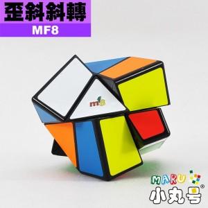MF8 - 異形方塊 - 歪斜斜轉 Skewskewb