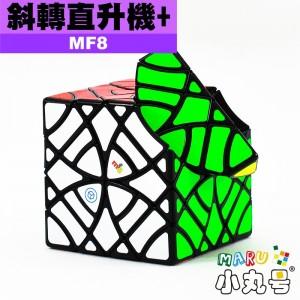 MF8 - 異形方塊 - 斜轉直升機加強版