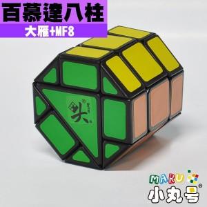 大雁xMF8 - 百慕達三階 - 八角柱(寶盒)