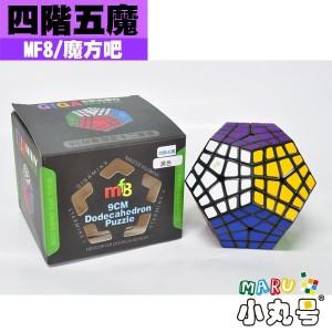 MF8 - 異形方塊 - 四階五魔(正12面體)