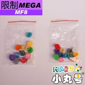 MF8 - 異形方塊 - 限制旋轉正12面體