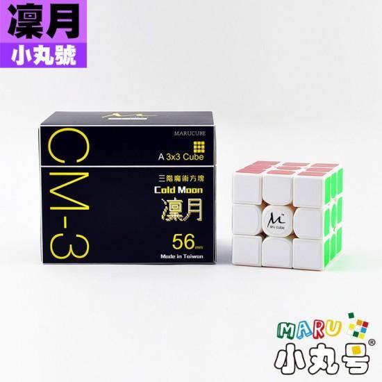 小丸號 - 3x3x3 - CM3m ColdMoon 凜月三階官磁版
