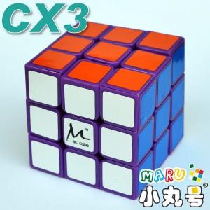 CX3 - 57mm - 紫色