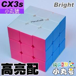 CX3-s - 56mm - 六色-高亮配