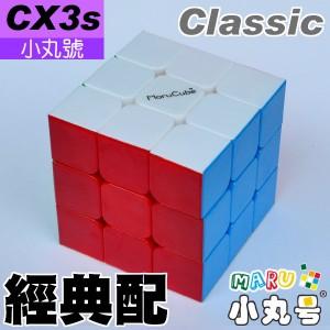 CX3-s - 56mm - 六色-經典配