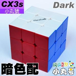 CX3-s - 56mm - 六色-暗色配